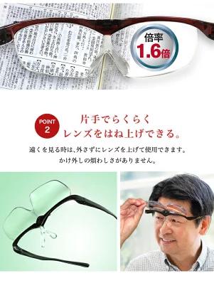 グルーデコを作る時にあると便利な眼鏡型ハネアゲ式拡大鏡(かけたり、外したりせずに作業ができて便利)