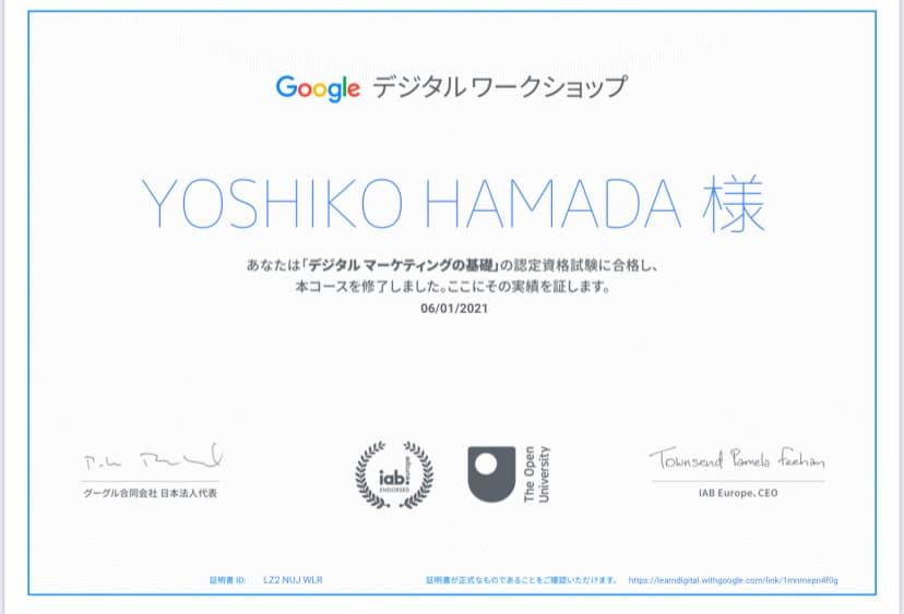 Googleデジタルワークショップの認定資格試験合格証