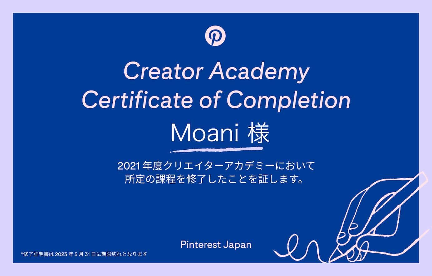 Pinterest Japan が認定するクリエイターアカデミーのカリキュラム受講し、課程を修了したことを証明する修了証